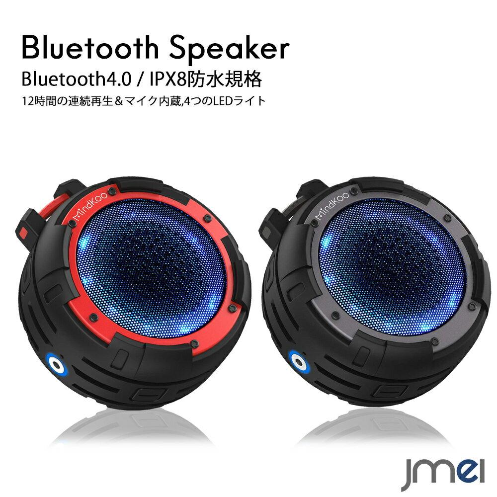 Bluetooth 防水 スピーカー IPX8 完全防水 耐衝撃 LEDライト付 ワイヤレス スピーカー ハンズフリー 通話 LEDライト マイク搭載 12時間連続再生可能 インスタ映え 長風呂 電話 お風呂 カナビラ付き パワフル コンパクト アウトドア 野外