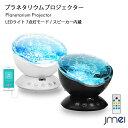 プラネタリウム 家庭用 プロジェクター スピーカー内蔵 スマートフォン タブレット LED内蔵 海洋プロジェクター 寝室 …