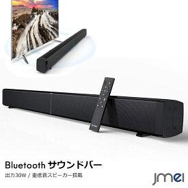 Bluetooth スピーカー サウンドバー ステレオスピーカー サウンドスピーカー マルチメディア 壁掛け対応 重低音 有線 無線 両用 ホームシアター テレビ スマホ タブレット ワイヤレス スピーカー
