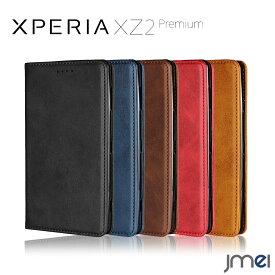 Xperia XZ2 Premium ケース 手帳 衝撃吸収 SO-04K SOV38 スタンド機能 sony エクスペリア xz2 プレミアム カバー 耐衝撃 カード収納 docomo エクスペリア ケース 内蔵マグネット スマホカバー 手帳型 スマホケース おしゃれ 手帳型ケース au スマートフォン