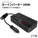 カーインバーター 200W 放熱性 シガーソケット 車載充電器 AC100V 超小型 USB 2ポート ACコンセント 1口 静音 感電防…
