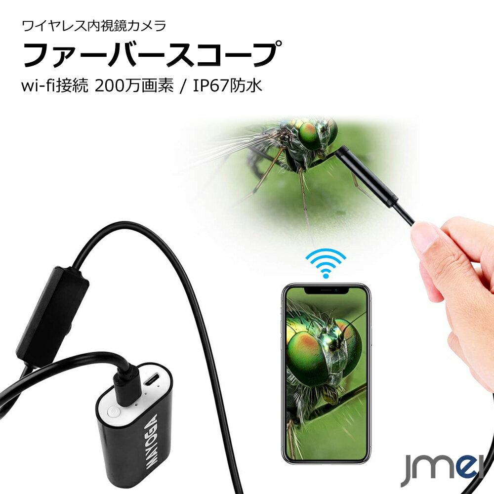 内視鏡カメラ ワイヤレス 3.5m IP67防水 wi-fi接続 200万画素 USB接続スネークカメラ iPhone android ios PC対応 外部電源不要 6LEDライト搭載 ファイバースコープ 8mm極細レンズ 録画可能 工業用内視鏡