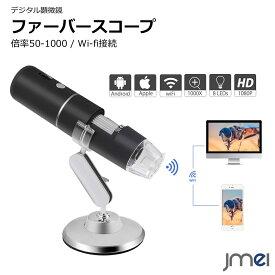 顕微鏡 50-1000倍 電子顕微鏡 wi-fi接続 デジタルズーム 肌チェック 生物観察 スネークカメラ iPhone android ios 対応 8LEDライト搭載 ファイバースコープ 360度回転ラウンド 工業用内視鏡