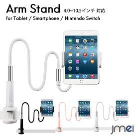 タブレット スタンド スマホ兼用 フレキシブルアーム付き 360°回転可能 2段調節 抜群な安定感 iPad 9.7 iPhone XS Max XR Android Nintendo Switch 4-10.5インチ 対応 土台強化 シリコンパッド