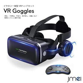 VR ゴーグル 4.0-6.0インチ スマホ VRゴーグル用マスク10枚入付属 イヤホン一体型 冷却 Bluetooth コントローラ リモコン ヘッドセット 3Dメガネ Xperia nova lite 3 AQUOS R2 Compact sense2 zero 動画 ゲーム 超3D効果 イヤホン PMMA光学非球面レンズ