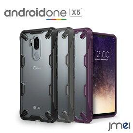 android one X5 ケース 耐衝撃 二重構造 背面クリア アンドロイドワン x5 カバー 衝撃吸収 米軍MIL規格取得 スマホカバー ストラップホール付 落下防止 スマホケース おしゃれ yモバイル スマートフォン qi 充電対応