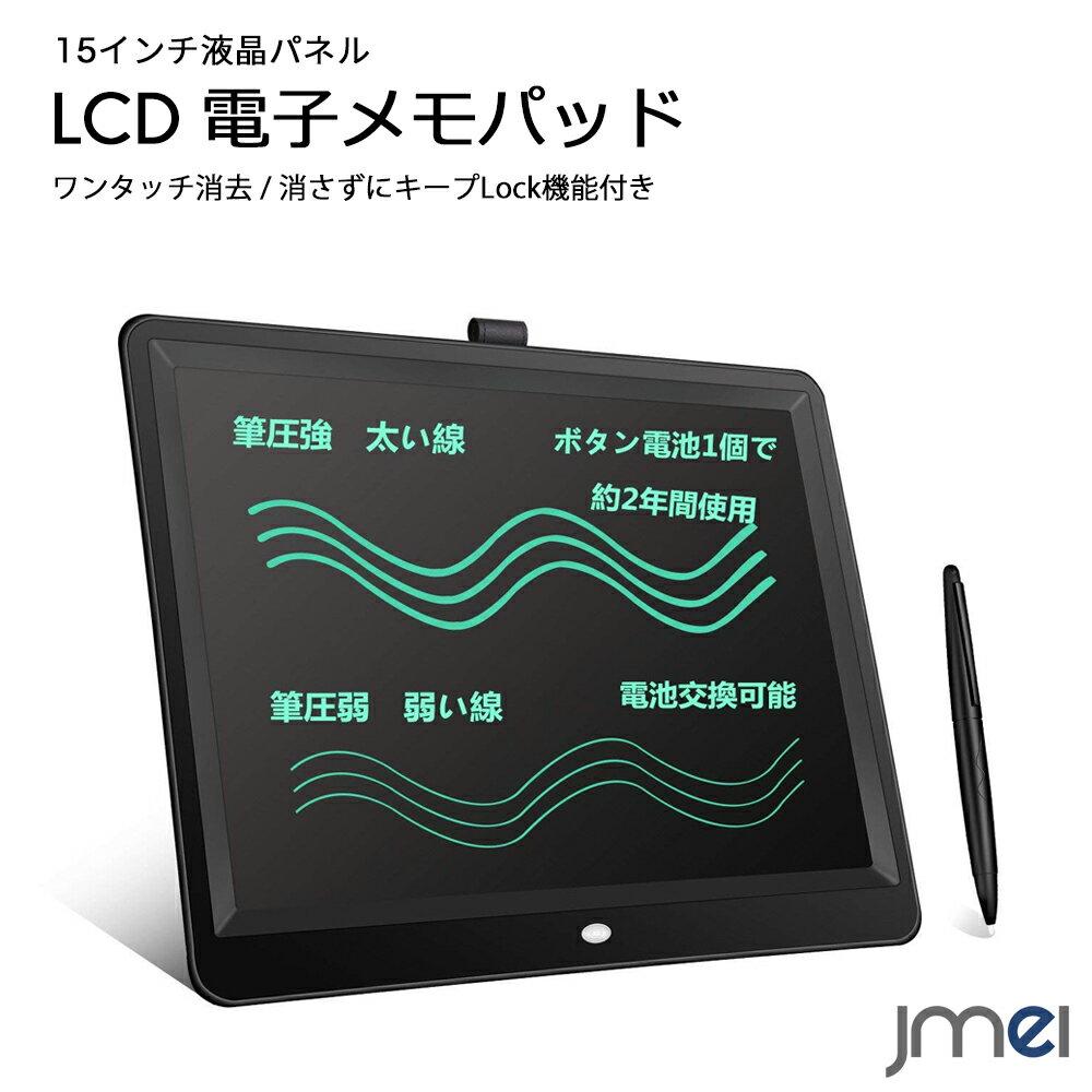 電子メモパッド 15インチ LCD液晶パネル ペン付き 壁掛け ペン収納 電子メモ帳 デジタルメモ 手書きパッド デジタルペーパー ワンタッチ消去 学習 絵描き 打ち合わせ 伝言板 筆談ツール ロックキー LCD液晶スクリーン 伝言ボード