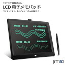 電子メモパッド 15インチ LCD液晶パネル ペン付き 壁掛け ペン収納 電子メモ帳 デジタルメモ 手書きパッド デジタルペ…