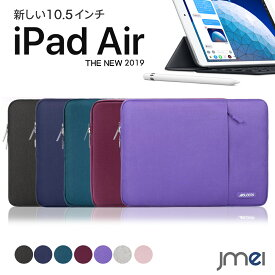 iPad Air ケース 10.5インチ 2019 撥水 ipad air 3 第三世代 アイパッド エア カバー 防水 耐衝撃 液晶保護 アウトポケット付き インナーケース タブレット対応 ケース カバー タブレットPC New iPad Air 2019