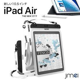 iPad Air ケース 10.5インチ 2019 防水 防雪 防塵 ipad air 3 第三世代 アイパッド エア カバー 高品質PVC素材 耐衝撃 13インチ対応 水中撮影 タブレット対応 ケース カバー タブレットPC New iPad Air 2019