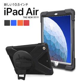 iPad Air ケース 耐衝撃 10.5インチ 2019 ショルダー ipad air 3 第三世代 アイパッド エア カバー 360度回転 段階調節可能 スタンド タブレット対応 ケース カバー タブレットPC New iPad Air 2019