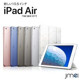iPad Air ケース 耐衝撃 10.5インチ 2019 三つ折り スタンド スマートカバー ipad air 3 第三世代 アイパッド エア カバー 動画視聴 タイピング タブレット対応 ケース カバー オートスリープ機能 タブレットPC New iPad Air 2019