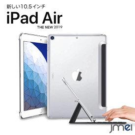 iPad Air ケース PCバックカバー アップルスマートカバー 対応 10.5インチ 2019 スマートカバー ipad air 3 第三世代 アイパッド エア カバー Apple Pencil対応 タブレット対応 ケース カバー タブレットPC New iPad Air 2019