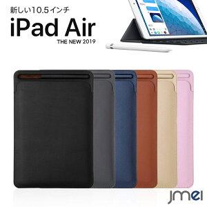 iPad Air ケース プロテクター PUレザー 10.5インチ 2019 スリムフィット ipad air 3 第三世代 アイパッド エア カバー Apple Pencil収納 タブレット対応 ケース カバー タブレットPC New iPad Air 2019