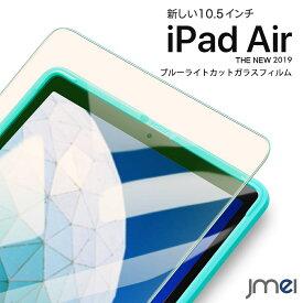 iPad Air ブルーライトカット ガラスフィルム 10.5インチ 2019 液晶保護フィルム 高透明度 ipad air 3 第三世代 アイパッド エア 液晶保護フィルム 高透明度 タブレット対応 ケース カバー ラウンドエッジ タブレットPC New iPad Air 2019