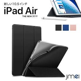 iPad Air ケース TPU 耐衝撃 10.5インチ 2019 三つ折り スタンド スマートカバー ipad air 3 第三世代 アイパッド エア カバー 動画視聴 タイピング タブレット対応 ケース カバー オートスリープ機能 タブレットPC New iPad Air 2019