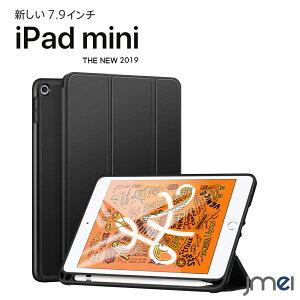iPad mini 5 ケース ペンホルダー付き 2019 7.9インチ 第五世代 iPad mini ケース tpu 耐衝撃 三つ折り apple pencil 収納 衝撃吸収 レザー オートスリープ 放熱設計 アイパッド ミニ5 ケース スタンド機能
