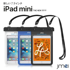 iPad mini 5 ケース 防水 IPX8 ショルダーストラップ付き 2019 7.9インチ 第五世代 iPad mini ケース 手ハンドル付き アイパッド ミニ5 ケース 防水 スマートカバー 防塵 アイパッド カバー 浴室 お風呂 プール 水泳 砂浜 海水浴