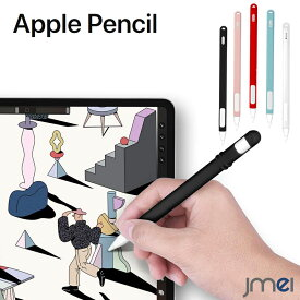 Apple Pencil 2 ケース シリコン アップルペンシル 第2世代 カバー 全面保護 iPad Pro 11 iPad Pro 12.9 Apple pencil カバー 落下防止 apple アップル ペンシル タブレット カバー タブレットPC アイパッド カバー