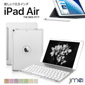 iPad Air ケース Bluetooth キーボード LEDバックライトキーボード 10.5インチ 2019 ipad air 3 第三世代 アイパッド エア カバー 動画視聴 タイピング タブレット対応 ケース ワイヤレス キーボード カバー オートスリープ機能 New iPad Air 2019