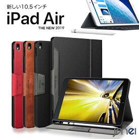 iPad Air ケース PUレザー Apple Pencil収納 耐衝撃 10.5インチ 2019 スタンド スマートカバー ipad air 3 第三世代 アイパッド エア カバー 動画視聴 高級素材 タブレット対応 ケース カバー オートスリープ機能 タブレットPC New iPad Air 2019