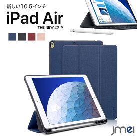 iPad Air ケース 全面保護 Apple Pencil収納 耐衝撃 10.5インチ 2019 三つ折り スタンド スマートカバー ipad air 3 第三世代 アイパッド エア カバー 動画視聴 タイピング タブレット対応 ケース カバー オートスリープ機能 タブレットPC New iPad Air 2019