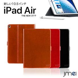 iPad Air ケース 牛本革 薄型 耐衝撃 10.5インチ 2019 二つ折り スタンド ipad air 3 第三世代 アイパッド エア カバー 動画視聴 タイピング タブレット対応 ケース カバー マグネット開閉式 オートスリープ機能 タブレットPC New iPad Air 2019