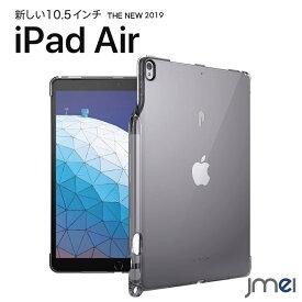 iPad Air ケース tpu PCバックカバー アップルスマートカバー 対応 10.5インチ 2019 Smart Keyboard 対応 スマートカバー ipad air 3 第三世代 アイパッド エア カバー Apple Pencil収納スロット 対応 タブレット対応 ケース カバー タブレットPC New iPad Air 2019