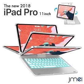 iPad Pro 11インチ ケース Bluetooth キーボード 360度回転 2018年モデル Apple Pencil 充電可能 Apple Pencil 2代 ワイヤレス充電対応 オートスリープ アイパッド プロ カバー スタンド機能 全面保護 タブレット対応 ケース カバー タブレットPC New iPad Pro 2018