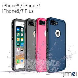 iPhone8 ケース 完全防水 IP68規格 iPhone7ケース 耐衝撃 iphone8plus 指紋認証対応 アイフォン8 ケース iphone7 plus カバー 水泳 お風呂 プール 雪 スキー アイフォン カバー スマホケース コンパクトサイズ