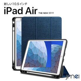 iPad Air ケース インディゴ Apple Pencil収納 TPU 耐衝撃 10.5インチ 2019 三つ折り スタンド スマートカバー ipad air 3 第三世代 アイパッド エア カバー 動画視聴 タイピング タブレット対応 ケース カバー オートスリープ機能 タブレットPC New iPad Air 2019