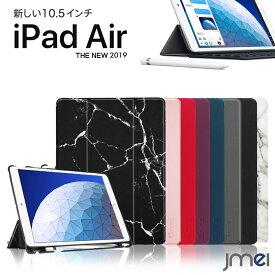 iPad Air ケース Apple Pencil収納 耐衝撃 10.5インチ 2019 三つ折り スタンド スマートカバー ipad air 3 第三世代 アイパッド エア カバー 動画視聴 タイピング タブレット対応 ケース カバー オートスリープ機能 タブレットPC New iPad Air 2019