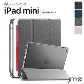 iPad mini 5 ケース ペンホルダー付き 2019 7.9インチ 第五世代 iPad mini ケース 半透明カバー 耐衝撃 三つ折り apple pencil 収納 衝撃吸収 オートスリープ 放熱設計 アイパッド ミニ5 ケース スタンド機能 傷つけ防止 スマートカバー 防塵 アイパッド カバー 耐摩擦