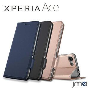 Xperia Ace ケース 手帳 カード収納 SO-02L エクスペリア エース カバー マグネット内蔵 シンプル おしゃれ Sony Xperia ace カバー スタンド機能 ワイヤレス充電対応 高級感
