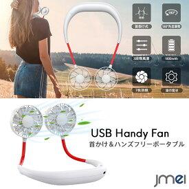 首かけ 扇風機 ハンディファン ポータブル扇風機 USBケーブル 風量3段階調節 USBファン 角度調整可 ダブルファン 野外 花見 アウトドア ファン 子供 熱中症対策 最大12時間連続