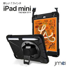iPad mini 5 ケース ペンホルダー付き 2019 7.9インチ 第五世代 ショルダーベルト付き iPad mini ケース 耐衝撃 360度回転可 キックスタンド apple pencil 収納 衝撃吸収 アイパッド ミニ5 ケース スタンド機能 傷つけ防止 スマートカバー 防塵 アイパッド カバー 耐摩擦