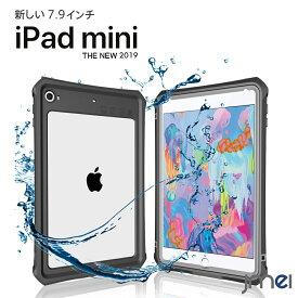 iPad mini 5 ケース 防水 2019 7.9インチ 第五世代 ショルダーベルト付き iPad mini ケース 耐衝撃 IP68防水規格 米軍MIL規格 衝撃吸収 アイパッド ミニ5 ケース スタンド機能 傷つけ防止 スマートカバー 防塵 アイパッド カバー 耐摩擦