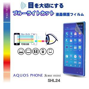【AQUOS PHONE Xx mini 303SH SERIE mini SHL24 EX SH-02F ZETA SH-06E SH-02E si SH-07E】ブルーライトカット液晶保護フィルム シート アクオスフォン ケース カバー スマホケース スマホ カバー スマホカバー docomo