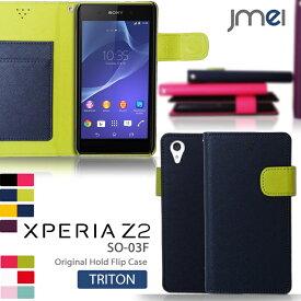 Xperia XZ Premium カバー SO-04J ケース Xperia xz so-01j ケース sov34 手帳型ケース xperia xzs ケース so-03j sov35 Xperia X Performance XPERIA A2 SO-04F Z2 SO-03F Z1 SO-01F SOL23 Z1f SO-02F ケース 手帳 カバー スマホカバー スマホケース 手帳型 全機種対応