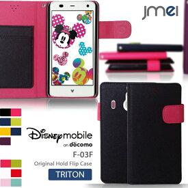 Disney Mobile on docomo DM-02H F-03F F-07E ディズニーモバイルカバー 手帳型ケース