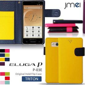 手帳型スマホケース ELUGA P P-03E ケース eluga x p−02e 手帳型ケース eluga v p−06d ケース Eluga Power P-07D スマホケース 手帳型 P-04D エルーガP ELUGAP P03E カバー スマホ カバー スマホカバー スマートフォン 手帳 レザー