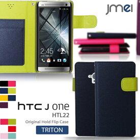 HTC J One HTL22 ケース レザー 手帳型ケース エイチティーシー スマホ カバー スマホカバー au スマートフォン エーユー KDDI 手帳