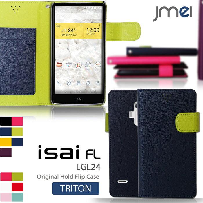 isai FL LGL24 LGL22 Optimus it L-05E L-05D G2 L-01F Gpro L-04E LIFE L-02E G L-01E LGL21 PRADA Phone by LG L-02D LTE L-01D bright L-07C カバー ホールドフリップカバー TRITON スマホ カバー スマホカバー スマートフォン ケース