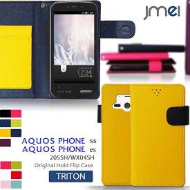手帳 閉じたまま通話 携帯ケース 手帳型 全機種対応 手帳 ブランド スマホケース マグネット ホールド メール便 送料無料・送料込み シムフリースマホ AQUOS PHONE ss 205SH es WX04SH