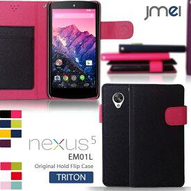 NEXUS5 EM01L ケース レザー 手帳型ケース ネクサス 5 スマホ カバー スマホカバー Y!mobile スマートフォン Google Play グーグル 手帳