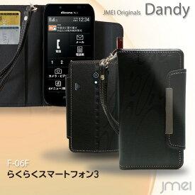 らくらくスマートフォン3 F-06F カバー レザー手帳カバー Dandyらくらくフォン らくらく3 ケース スマホ カバー スマホカバー docomo スマートフォン ドコモ 手帳型