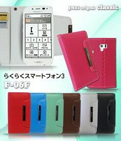 手帳型スマホケース 全機種対応 可愛い 携帯ケース 手帳型 ブランド スマホスタンド 卓上 メール便 送料無料・送料込み simフリー スマートフォン パステルカラー ビビッドカラー らくらくスマートフォン3 F-06F カバー