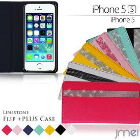 iPhone5s iPhone5 ケース アイフォン5S アイフォン アイフォン5 ドコモ docomo au softbank スマホケース 手帳型 ベルトなし 手帳型スマホケース 全機種対応 デコ スマホ カバー 多機種 メール便 送料無料・送料込み simフリー スマートフォン ラインストーン スワロフスキー