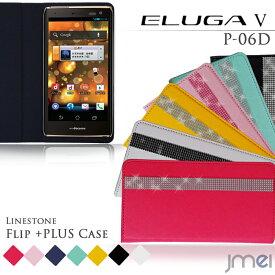 ELUGA V P-06D カバー ラインストーンフリップ+PLUSエルーガ カバー ELUGAv COVER エルーガv Cover スマホ カバー スマホカバー ケース カバー P06D docomo スマートフォン スマフォ ドコモ レザー デコ 手帳