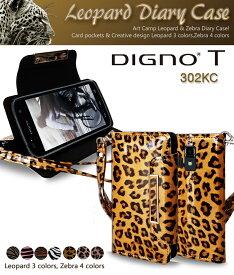 ワイモバイル DIGNO T 302KC カバー スマホケース 手帳型 手帳ケース ディグノ T ケース スマホケース スマホ カバー スマホカバー Y!mobile スマートフォン レオパード ゼブラ ymobile 革 豹柄 ヒョウ